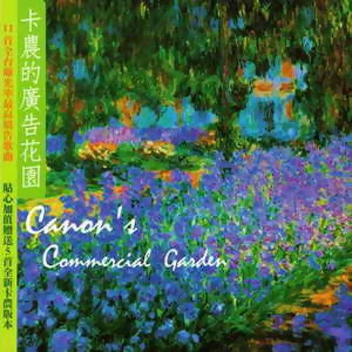 Canon's Commenial Garden (卡農的廣告花園)