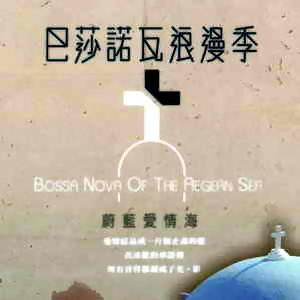 Bossa Nora Of The Aegean Se(巴莎諾瓦浪漫季)