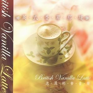British Vanilla Latte(英式香草那堤)