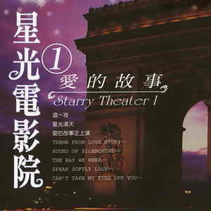Starry theater I(星光電影院1)
