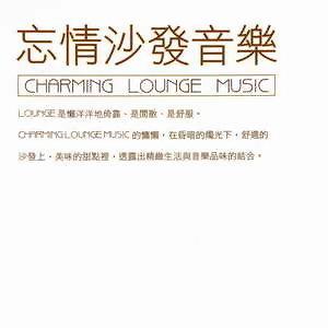 Charming Lounge Music(忘情沙發音樂)