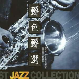 Best Jazz Collection(爵色爵選)