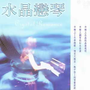 Crystal Romance(水晶戀琴)