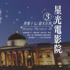 Starry theater III(星光電影院3)