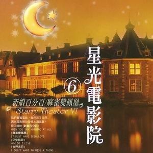 Starry theater VI(星光電影院6)