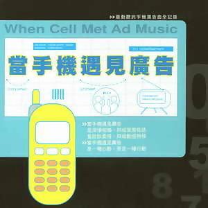 最動聽的的手機廣告曲全紀錄