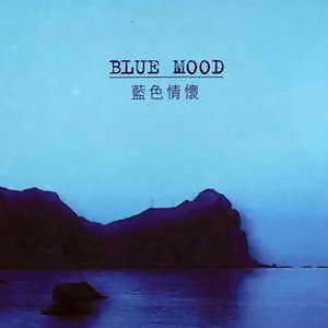 Blue Mood(藍色情懷)