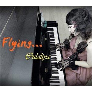 Flying 一起去飛行 - Culaliya創作專輯
