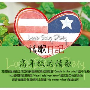 Love Song Diary(情歌日記)