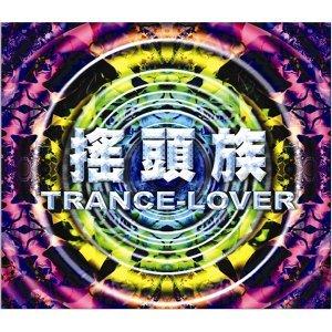 Trance-Lover(搖頭族)
