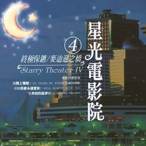 Starry Theater IV(星光電影院4)