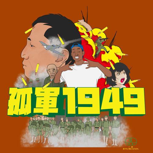 孤軍1949 (feat. 段)