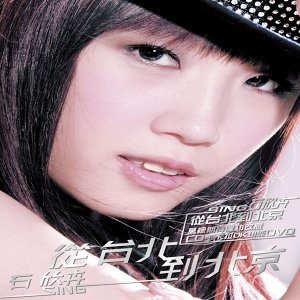 從台北到北京 (Sing From Taipei to Beijing [Cong Taipei Dao Beijing] Repackage) - From Taipei to Beijing [Repackage]