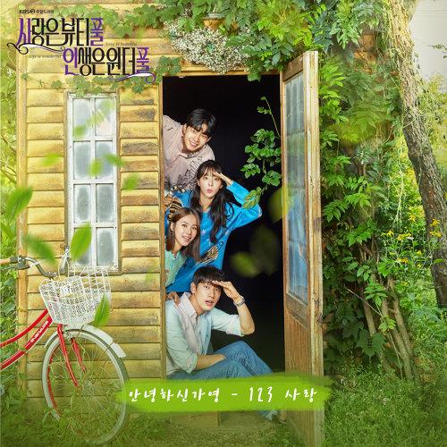 사랑은 뷰티풀 인생은 원더풀 OST Part.1 (Love is beautiful  Life is wonderful OST Part.1)