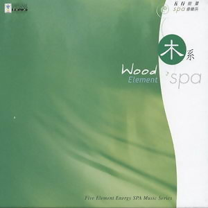 木系SPA(Wood Element SPA)