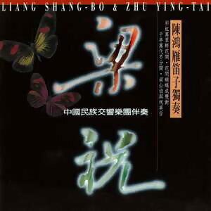 中國民族交響樂團伴奏-梁祝