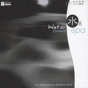 水系SPA(Water Element SPA)