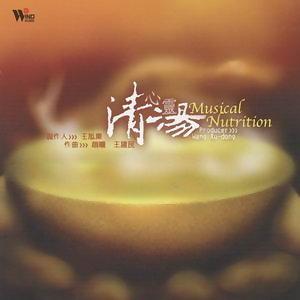 心靈清湯(Musical Nutrition)