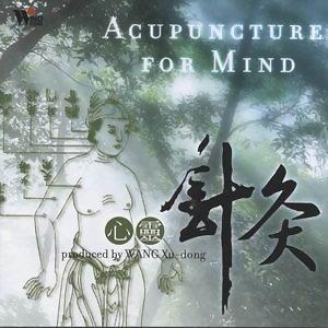 心靈針灸(Acupuncture for Mind)