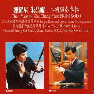 江蘇省歌舞劇民族樂團伴奏 台北國家音樂廳實況錄音之2