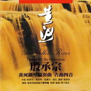 黃河鋼琴協奏曲 古典四首