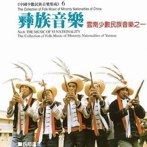 中國少數民族音樂集成6