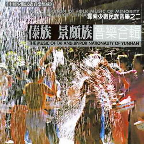 中國少數民族音樂集成7 專輯封面