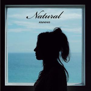 NATURAL (遇見。純淨)