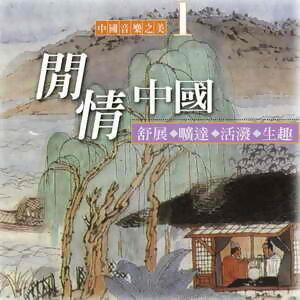 中國音樂之美1