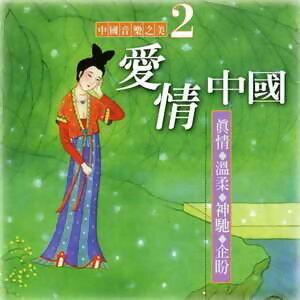 中國音樂之美2