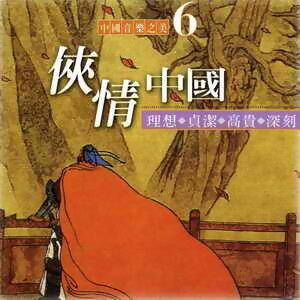 中國音樂之美6