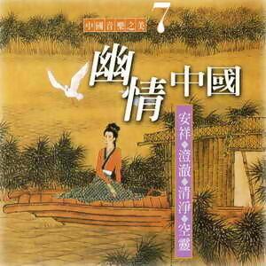 中國音樂之美7