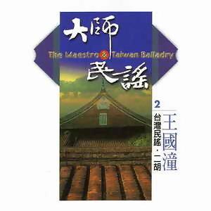 台灣民謠-大師與民謠2