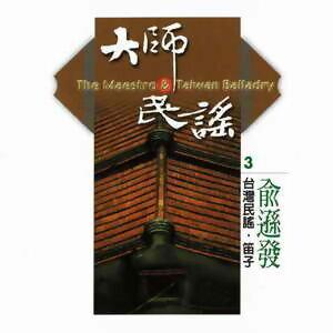 台灣民謠-大師與民謠3
