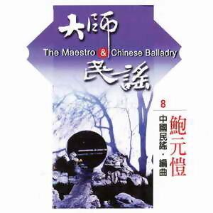 中國民謠-大師與民謠8