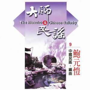 中國民謠-大師與民謠9