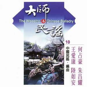 中國民謠-大師與民謠10
