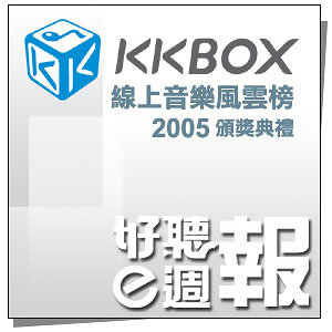 KKBOX 風雲榜2005年頒獎典禮
