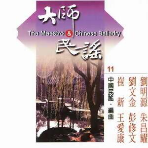 中國民謠-大師與民謠11