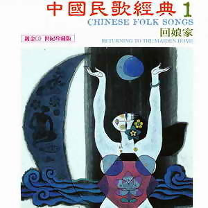中國民歌經典1
