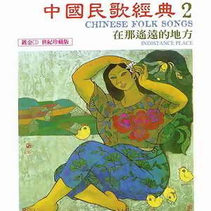 中國民歌經典2