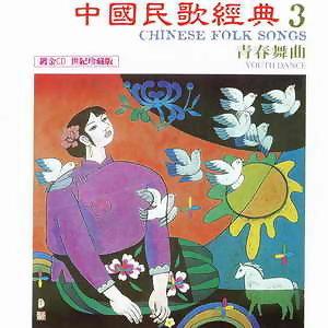 中國民歌經典3