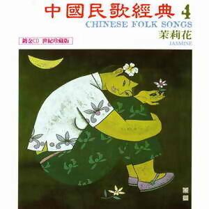 中國民歌經典4