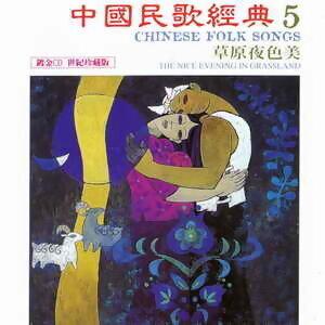 中國民歌經典5