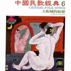 中國民歌經典6