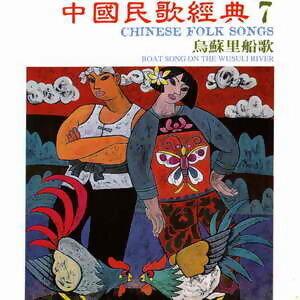 中國民歌經典7