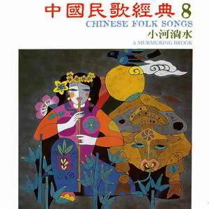 中國民歌經典8