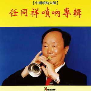 中國管樂大師