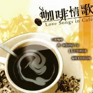 Love Songs In Cafe(咖啡情歌)