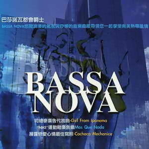 Bassa Nova(巴莎諾瓦都會爵士)